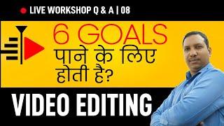 #08 Live | 6 वो मुख्य कारण जिनके लिए वीडियो एडिटिंग करते हैं। Goals of Video Editing |  Video Mixing