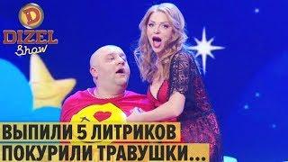 Идеальная жена встречает мужа после пьянки - Дизель Шоу 2019 - 62 выпуск | ЮМОР ICTV