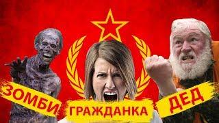 Неадекватный Дед, Зомби и Гражданка СССР / Шоу Неадекваты
