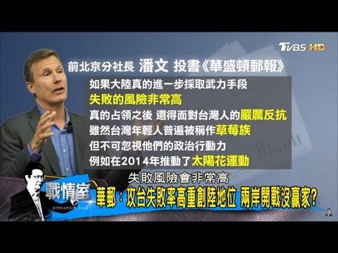 華郵:中國武統台灣失敗率極高!兩岸開戰台灣不怕?少康戰情室 20180108