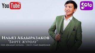 Ильяз Абдыразаков - Бирге журолу / Жаны 2019