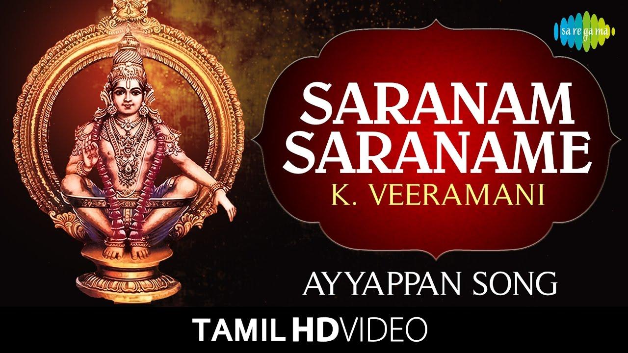Saranam saraname hd tamil devotional video k veeramani ayyappan songs