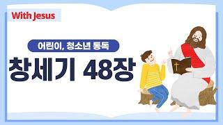 어린이청소년통독 with Jesusㅣ창세기 48장[쉬운…