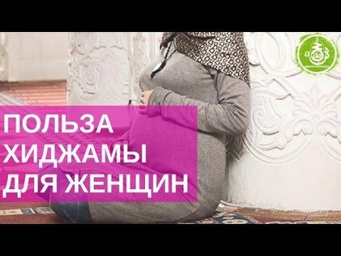 Польза хиджамы для женщин | Обучение Хиджаме