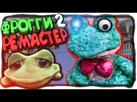 ПЯТЬ НОЧЕЙ С ФРОГГИ 2.0! РЕМАСТЕР НОВАЯ ВЕРСИЯ! ✅ Five Nights With Froggy 2 (v 2.0.12) #1