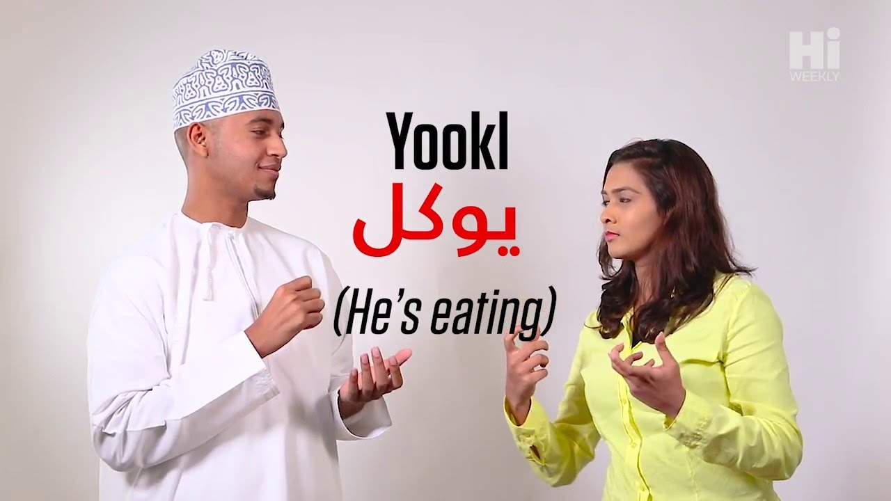 How to speak like an Omani Episode 4