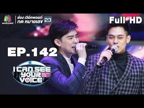 EP.142 - แดน บีม - Full