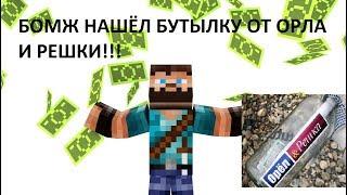 БОМЖ НАШЁЛ БУТЫЛКУ ОТ ОРЛА И РЕШКИ 2 серия выживания бомжа в Minecraft PE