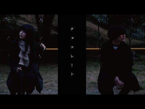 ユレニワ - チョコレート (Music Video)