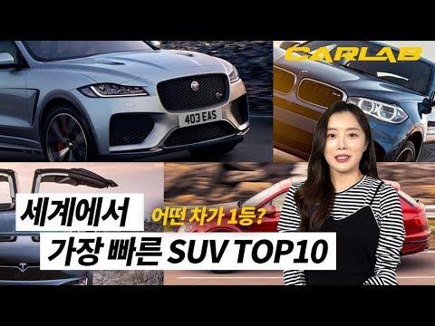 지프가 람보르기니보다 빠르다? 정지가속이 가장 빠른 SUV TOP10