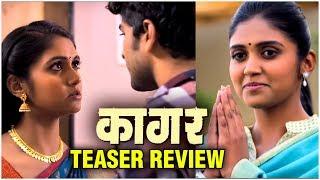 Kaagar   Teaser Review   Rinku Rajguru, Shubhankar Tawade   Upcoming Marathi Movie 2019
