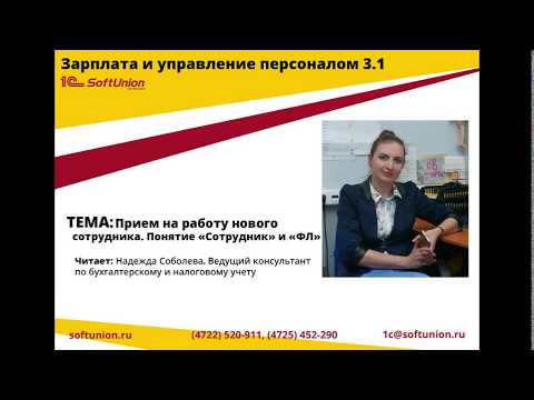 ЗУП 3.1. Прием на работу нового сотрудника