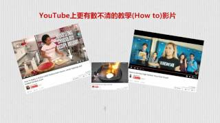 教學影片 How-to Video