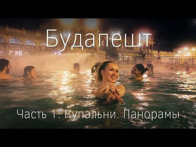 Будапешт. Часть I. Лучшие смотровые площадки, купальня Сечени и другие достопримечательности