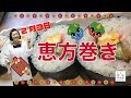 2月3日節分〜恵方巻き(太巻き)〜) の動画、YouTube動画。