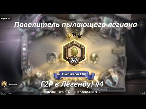 Hearthstone. Free to Play в Легенду! Эпизод 4: Повелитель пылающего легиона