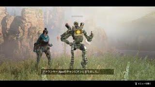 「Apex Legends」野良さんにちゃんぽんご馳走になったって動画(無編集)