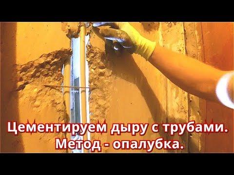 заделка сквозных дыр в стене сантехкабины.  Цементная Штукатурка + Опалубка.