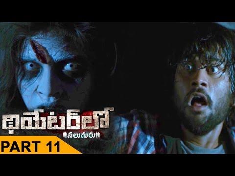 Theatre Lo Naluguru Movie Part 11/11 || Theatre Lo Naluguru Telugu Movie || Srikanth,Swetha Pandit