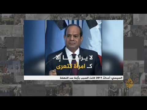 ???? #السيسي_عرّى_مصر.. تفاعل واسع بعد وصف السيسي لثورة 25 يناير بأنها سبب أزمة سد النهضة  - نشر قبل 3 ساعة