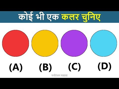 कोई भी एक कलर चुनिए | I will Guess Your Age | Mental Age | Color Test | Mind | Phone Number