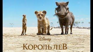 Король Лев - новый великолепный фильм от Диснея 2019
