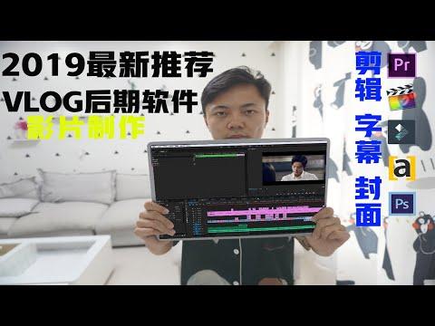 2019最新|新手视频后期剪辑软件,vlog小白上手最简单的后期剪辑,字幕,封面(6款)软件分享