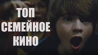 Топ 10 Семейное кино ВСЕХ ВРЕМЕН - трейлер фильмы