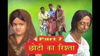 CHOTI KA RISTA   Part 7 | | छोटी का रिश्ता  पार्ट ७ | |  Khandesh Comedy Video । Chotu Comedy Video