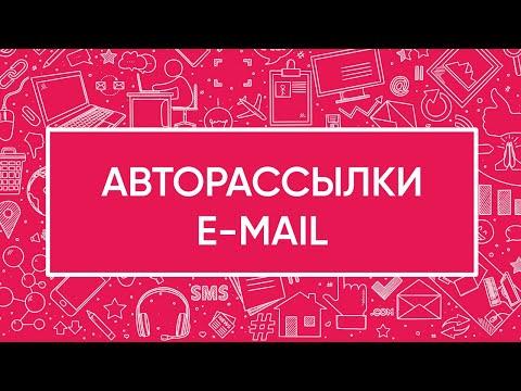 Блок 3. Автоматические инструменты информирования и сопровождения. Тема 3. Авторассылки e-mail