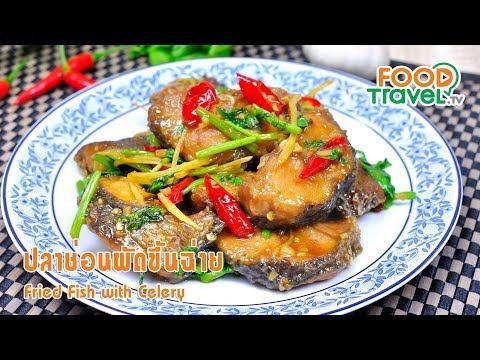 ปลาช่อนผัดขึ้นฉ่าย | FoodTravel ทำอาหาร - วันที่ 06 Aug 2019