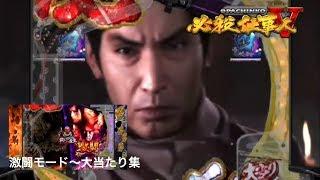 CRパチンコ必殺仕事人V激闘モード 関連動画 ♢︎https://youtu.be/nn4rqkV...