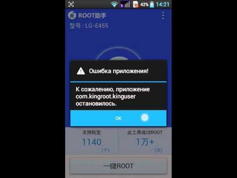 Как получить root права на андроид 4.1.2
