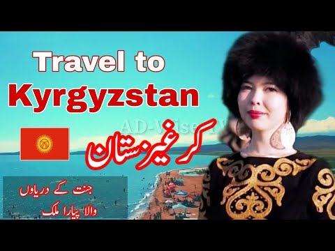 Facts About Kyrgyzstan | Travel To Kyrgyzstan | Documentry Of Kyrgyzstan By AD-Wise Vlogs