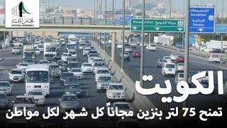 """""""الكويت"""" تمنح 75 لتر بنزين مجاناً كل شهر لكل مواطن يحمل رخصة قيادة"""