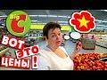 Вьетнам. ПОЛНЫЙ ОБЗОР НА ЦЕНЫ и Магазины Нячанга: Супермаркет Биг Си. Еда и ШОППИНГ Нячанг