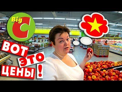 Вьетнам 2019. ПОЛНЫЙ ОБЗОР НА ЦЕНЫ и Магазины Нячанга: Супермаркет Биг Си. Еда во Вьетнаме, Нячанг