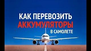 видео Можно ли перевозить квадрокоптер в самолёте