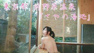 【タオルなし】温泉女子が都会の癒し処、前野原温泉で非日常を味わってきた【貸切半露天風呂】