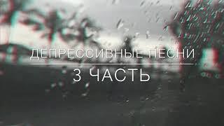 Download 🖤Депрессивные песни🖤 (часть 3) Mp3 and Videos