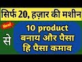 Only 20 हज़ार की मशीन से 10 product बनाय, small business ideas in India,low budget business