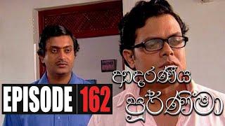 Adaraniya Purnima | Episode 162 ( ආදරණීය පූර්ණිමා ) Thumbnail