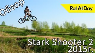 Roll All Day: Обзор велосипеда Stark Shooter 2 2015(Любительский обзор велосипеда Stark Shooter 2 2015 года. Обзор вышел достаточно объемный, поэтому в начале видео..., 2015-05-13T16:14:34.000Z)