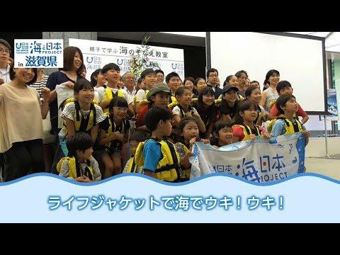 親子で学ぶ海のそなえ教室 日本財団 海と日本PROJECT in 滋賀県 2018 #06