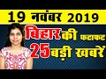 Daily Bihar today 19112019 updated news of all districts video in Hindi.Get latest news of Patna,Gaya.