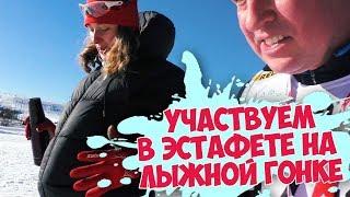 Участвуем в эстафете на лыжной гонке