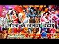 2017 भ जप र ग न भ जप र क वड़ भ ल क जलव चढ ई Bhola Ke Jalwa Chadhai mp3