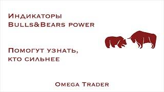 использование индикаторов bulls и bears power в трейдинге. Как читать эти сигналы? Ответ здесь