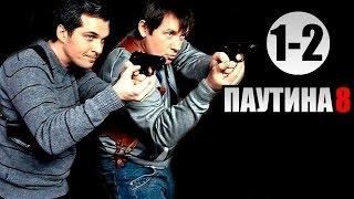 Паутина 1-2 серии 8 сезон (2015) 24-серийный детектив