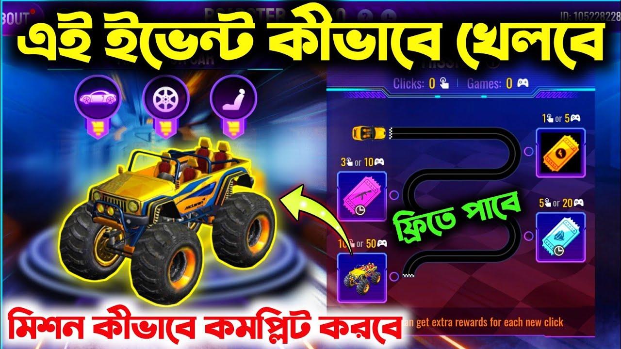 নতুন ইভেন্ট, গাড়ির স্কিন ফ্রি পাবে || ভুল করবে না | how to complete Roadster Studio event free fire